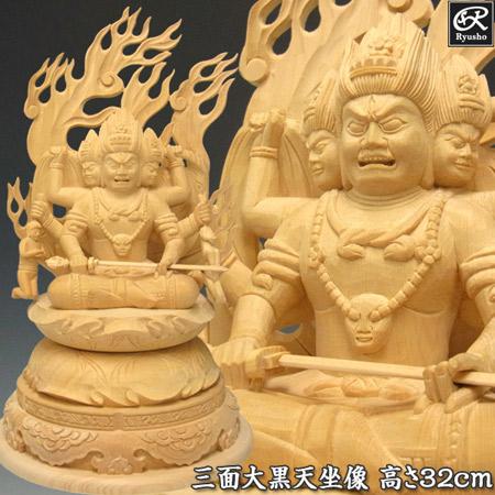 木彫り 仏像 三面大黒天像 忿怒形 坐像 高さ32cm 桧製 [Ryusho]