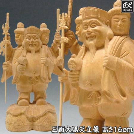 木彫り 仏像 三面大黒天像 高さ16cm 柘植製 [Ryusho]