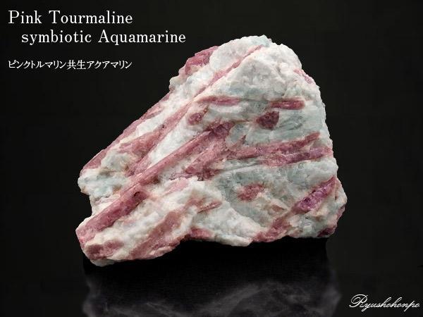 ピンクトルマリン共生アクアマリン原石 天然石 パワーストーン 鉱物