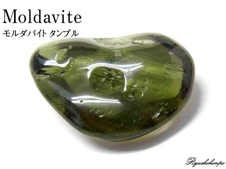 モルダバイト(グラスメテオライト) タンブル 天然石 パワーストーン