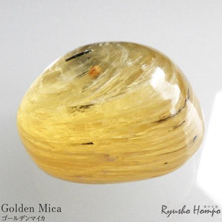 ゴールデンマイカ(モスコバイト) タンブル ブラジル産 白雲母 天然石 パワーストーン ゴールデンマイカ(モスコバイト) タンブル ブラジル産 白雲母 天然石 パワーストーン