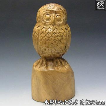 楠 木彫りふくろう 高さ37cm 木彫り 置物 梟 フクロウ 縁起物 [Ryusho]
