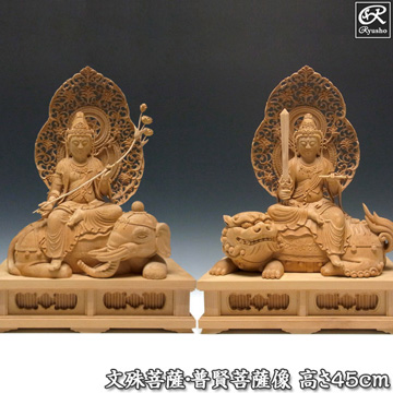榧 最上彫り 文殊菩薩・普賢菩薩像 高さ45cm 木彫り 仏像 [Ryusho]