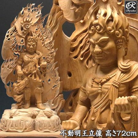 桧 火炎不動明王 立像 火炎巻光背 高さ72cm 木彫り 仏像 [Ryusho]