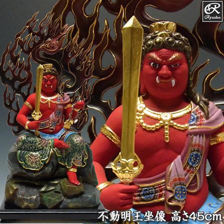 送料無料 木彫り メイルオーダー 仏像 彩色不動明王 楠製 半跏坐像 超定番 Ryusho 高さ45cm