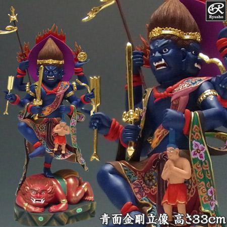 木彫り 仏像 彩色青面金剛像 高さ33cm 楠製 [Ryusho]