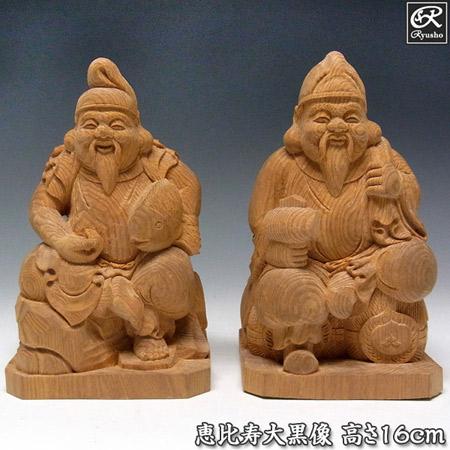 楠 恵比寿大黒 高さ16cm 木彫り 七福神 置物 [Ryusho]