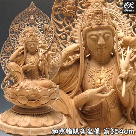 木彫り 仏像 如意輪観音 坐像 高さ54cm 榧製 [Ryusho]