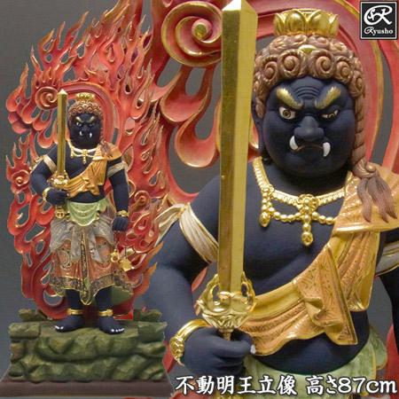 木彫り 仏像 彩色不動明王 立像 高さ87cm 楠製 [Ryusho]