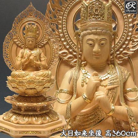 木彫り 仏像 截金仕上げ 大日如来 高さ60cm 榧製 [Ryusho]