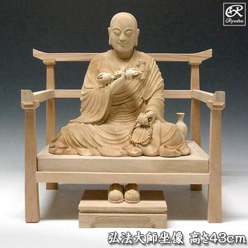 木彫り 仏像 弘法大師 空海像 高さ43cm 楠製 [Ryusho]