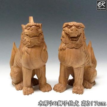 木彫りの狛犬(獅子狛犬) 高さ17cm 国産欅 置物 [Ryusho]