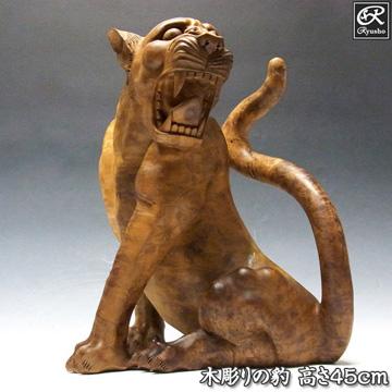 杉 木彫りの豹(ヒョウ) 高さ45cm 置物 [Ryusho]