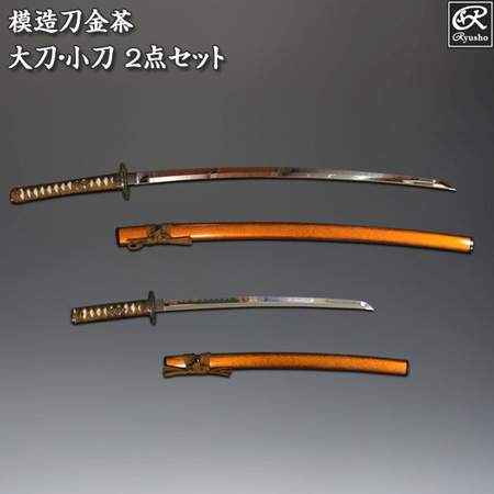 模造刀 金茶 2点セット(大刀・小刀) 刀剣