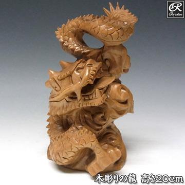 木彫りの龍 置物 高さ20cm 楠製 木彫り 一刀彫 竜 [Ryusho]