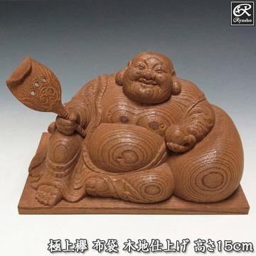 極上欅 布袋 木地仕上げ 高さ15cm 木彫り 置物 彫刻 七福神 日本仏師作品