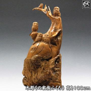 楠 家族ふくろう 高さ100cm 木彫り 置物 梟 フクロウ 縁起物 [Ryusho]