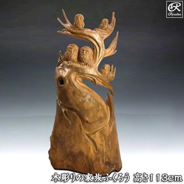 楠 家族ふくろう 高さ113cm 木彫り 置物 梟 フクロウ 縁起物 [Ryusho]