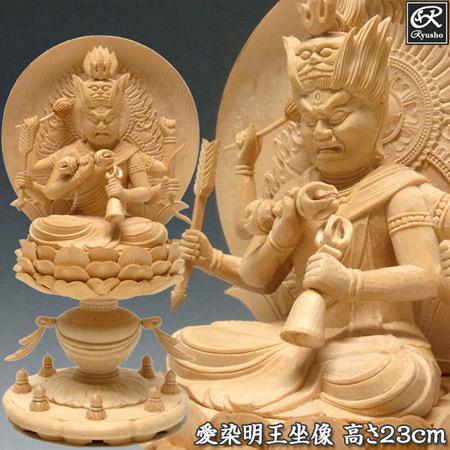 木彫り 仏像 愛染明王像 高さ23cm 桧製 [Ryusho]