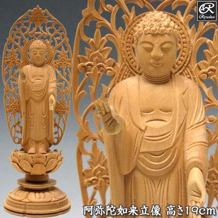 木彫り 仏像 阿弥陀如来 立像 高さ19cm 柘植製 [Ryusho]