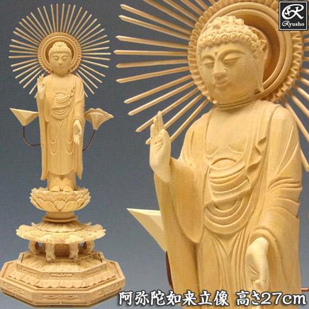 柘植 阿弥陀如来 立像 高さ27cm 木彫り 仏像 [Ryusho]