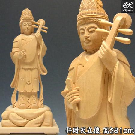 木彫り 仏像 弁財天(弁才天) 高さ31cm 桧製 [Ryusho]