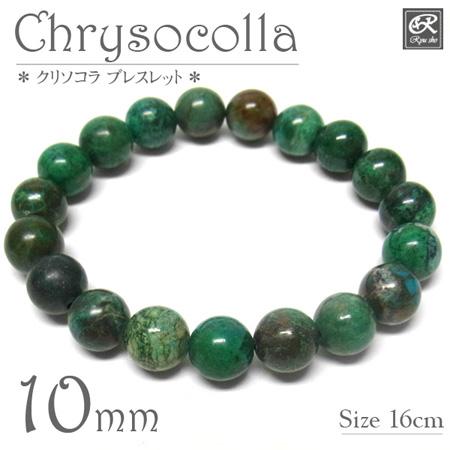 クリソコラ ブレスレット 10mm玉 天然石 パワーストーン