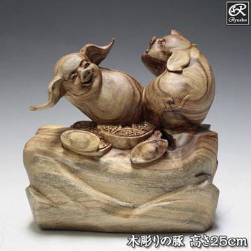 楠 木彫りの豚 25cm 木彫り 置物 ぶた ブタ [Ryusho]