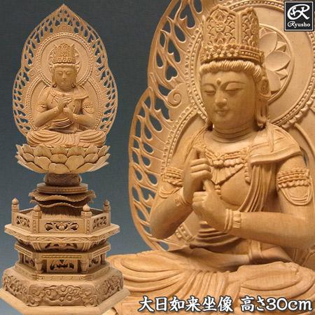 木彫り 仏像 大日如来 高さ30cm 柘植製 [Ryusho]