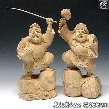 木彫り 恵比寿大黒 置物 高さ33cm 楠製 七福神 縁起物 [Ryusho]