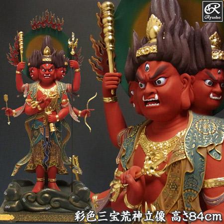 木彫り 仏像 彩色三宝荒神 立像 高さ84cm 楠製 [Ryusho]