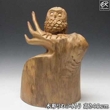 楠 木彫りのふくろう 置物 高さ40cm 梟 フクロウ [Ryusho]
