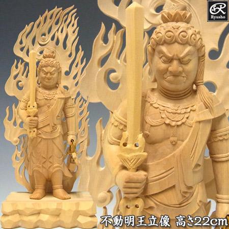 送料無料 超人気 激安通販専門店 木彫り 仏像 不動明王 立像 柘植製 Ryusho 高さ22cm