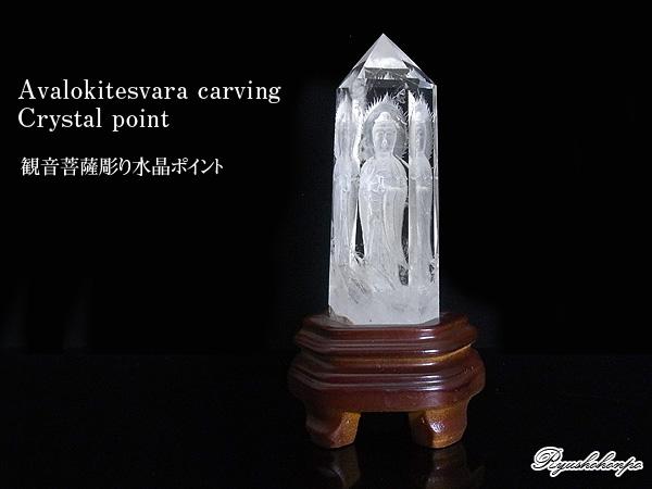 観音菩薩彫り水晶ポイント 天然石 パワーストーン 観音菩薩彫り 彫り物