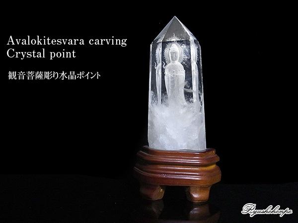 観音菩薩彫り水晶ポイント 天然石 パワーストーン 水晶 観音菩薩彫り ポイント 彫り物