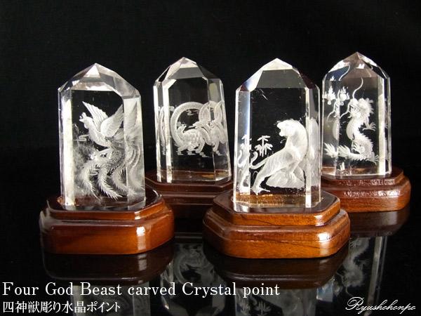 四神獣彫り水晶ポイント 天然石 パワーストーン 水晶 カービング ポイント 彫り物