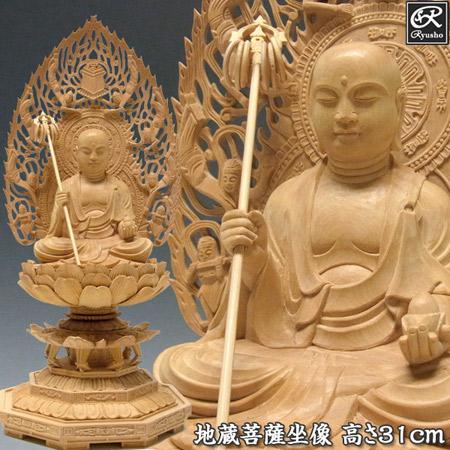 木彫り 仏像 地蔵菩薩 坐像 高さ31cm 柘植製 お地蔵様 [Ryusho]