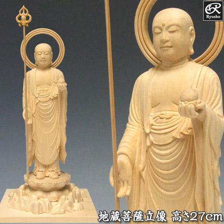 送料無料 百貨店 木彫り 仏像 地蔵菩薩 桧製 Ryusho NEW売り切れる前に☆ 立像 高さ27cm