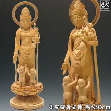 木彫り 仏像 子安観音(水子観音) 立像 高さ30cm 柘植製 [Ryusho]