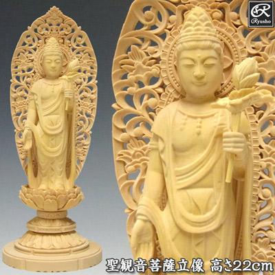 木彫り 仏像 聖観音菩薩 立像 高さ22cm 柘植製 [Ryusho]