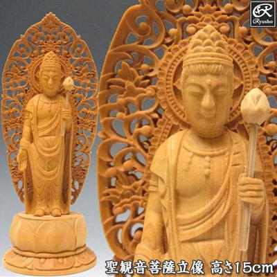 送料無料 限定モデル 木彫り 国産品 仏像 聖観音菩薩 Ryusho 柘植製 極小仏 高さ15cm