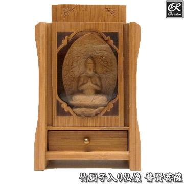 竹厨子入り仏像 普賢菩薩 坐像 木彫り 仏像 [Ryusho]