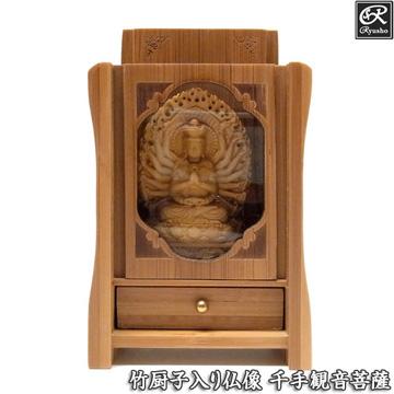 竹厨子入り仏像 千手観音菩薩 坐像 木彫り 仏像 [Ryusho]