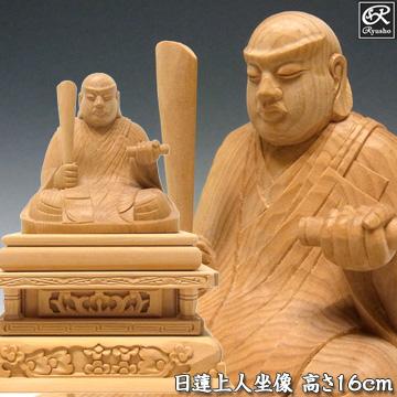 木彫り 仏像 日蓮上人像 高さ16cm 柘植製 [Ryusho]