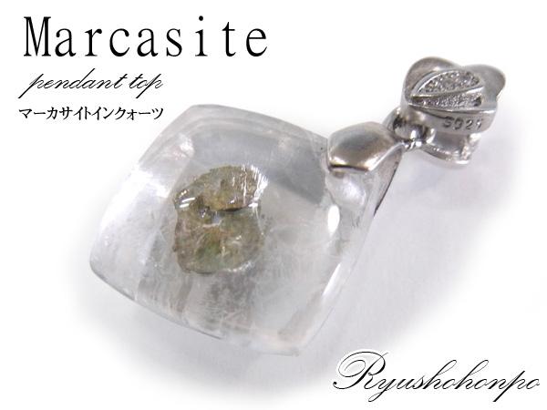 Auc ryusho rakuten global market marcasite in quartz pendant marcasite in quartz pendant natural stone stone marcasite pendant aloadofball Images