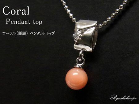 コーラル(珊瑚) ペンダントトップ 天然石 パワーストーン