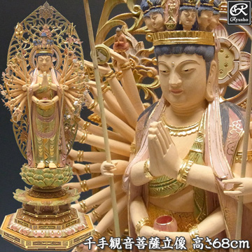 木彫り 仏像 截金淡彩色 千手観音菩薩 立像 高さ68cm 国産桧製 [Ryusho]