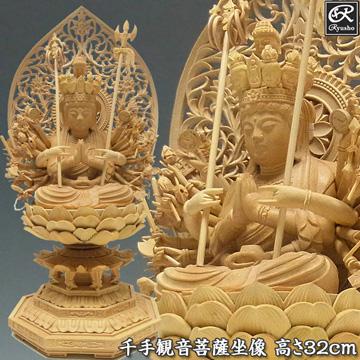 木彫り 仏像 千手観音菩薩 坐像 高さ32cm 柘植製 [Ryusho]