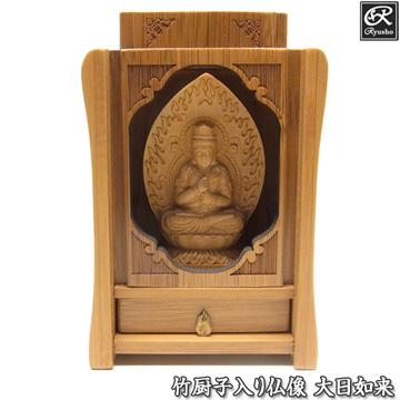 竹厨子入り仏像 大日如来 坐像 木彫り 仏像 [Ryusho]