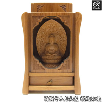 竹厨子入り仏像 釈迦如来 坐像 木彫り 仏像 [Ryusho]